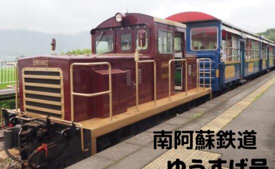 南阿蘇鉄道でトロッコ列車を満喫する日帰り南阿蘇の旅| トラベルダイアリー