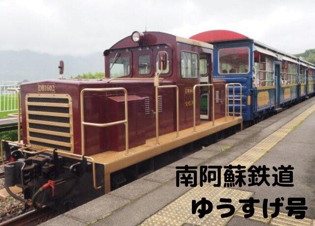 南阿蘇鉄道でトロッコ列車を満喫する日帰り南阿蘇の旅  トラベルダイアリー
